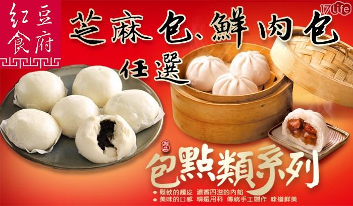 【紅豆食府】經典手工包子(鮮肉包/芝麻包)(6顆/袋)