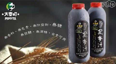 一等鮮-冷藏配新鮮大麥町養生100%天然黑麥汁