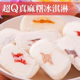 【一等鮮】超Q真麻糬冰淇淋