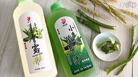 【一等鮮】雙冠蜂蜜蘆薈露/小麥草蘆薈汁(960ml/瓶) 任選