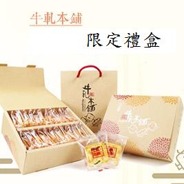 【牛軋本舖】手工牛軋餅綜合限定禮盒(附提袋)(24入/盒)