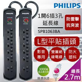 【飛利浦PHILIPS】防突波1440焦耳一開六插延長線2.7米(SP