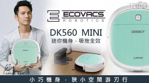 【ECOVACS】美型迷你全能機種清潔機器人DK560(蒂芬妮綠)