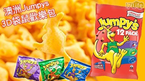 平均最低只要21元起(含運)即可享有【澳洲 Jumpy's】3D袋鼠歡樂包12包/48包/192包/480包(12包/袋,每袋含雞汁x4+原味x4+酸醋x4)。