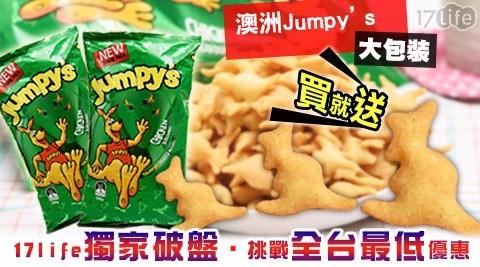 平均最低只要 59 元起 (含運) 即可享有(A)【買6送4】【澳洲Jumpy's】3D袋鼠造型歡樂洋芋餅乾(雞汁口味) 共 10包/組(B)【買12送12】【澳洲Jumpy's】3D袋鼠造型歡樂洋芋..