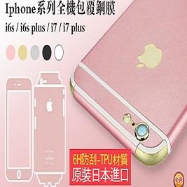 Iphone系列全機包覆鋼膜