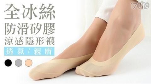 全冰絲防滑矽膠涼感隱形襪