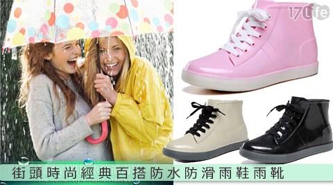 平均每雙最低只要369元起(含運)即可購得街頭時尚經典百搭防水防滑雨鞋/雨靴1雙/2雙/3雙/4雙/6雙/8雙,款式:平底/高筒,多色多尺碼任選。