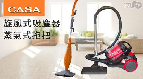 只要1,880元(含運)即可享有【CASA】原價4,980元清掃家電1入,款式:【CASA】旋風式吸塵器(CA-906B)/【CASA】蒸氣式拖把(CA-116)。