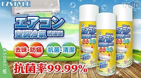 【EZ STYLE 】空調冷氣清潔劑
