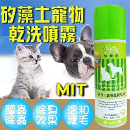 【HAPPY HOUSE 】矽藻土寵物乾洗噴霧