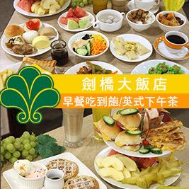 劍橋大飯店《台南館》-早餐Buffet吃到飽/英式下午茶