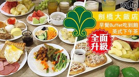 劍橋大飯店《台南館》-早餐Buffet吃到飽/英式下午茶(2選1)