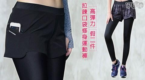 高彈力假二件拉鍊口袋修身運動褲