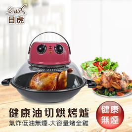 【日虎】烘烤爐