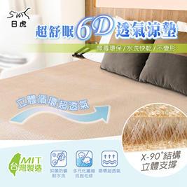 【日虎】SGS台灣製超舒眠6D透氣涼床墊