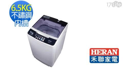 只要 5,790 元 (含運) 即可享有原價 6,390 元 【HERAN禾聯】6.5公斤FUZZY人工智慧定頻洗衣機(HWM-0651),加贈:標配含Hepa濾網+邊刷*2+滾輪毛刷*1