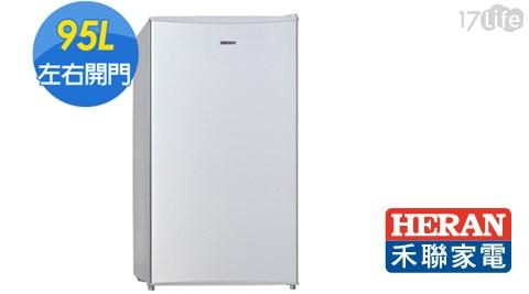 【HERAN禾聯】95L單門小冰箱(HRE-1011)