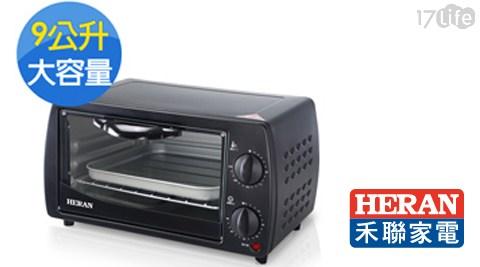 【HERAN禾聯】9L二旋鈕電烤箱HEO-09K1