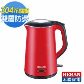 【禾聯 HERAN】1.5L雙層防燙快煮壺 HEK-15L3