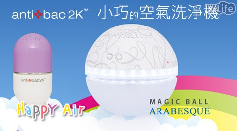 只要1,152元起(含運)即可享有【antibac2K安體百克】原價最高17,800元空氣清淨機/淨化液:(A)空氣淨化液:120ML/300ML/(B)空氣清淨:空氣洗淨機HAPPY AIR膠囊型系列(Purple 紫色)/空氣洗淨機(Magic Ball。彩繪版)(白色),多種味道任選..