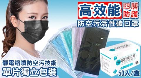 溶噴布四層獨立包裝活性碳口罩