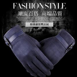 日韓熱銷-防風保暖麂皮絨觸屏手套