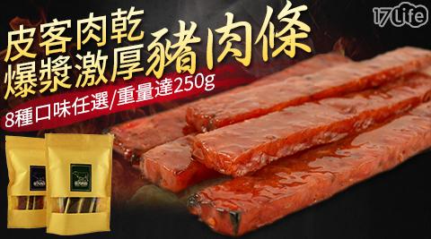 【皮客肉乾】真空包裝爆漿激厚豬肉條