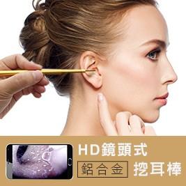 三合一LED鋁合金HD鏡頭式挖耳棒/掏耳棒 (可水洗防水款)