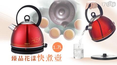 只要 990 元 (含運) 即可享有原價 1,990 元 【日象】1.7L臻品花漾快煮壺 ZOI-2175SR
