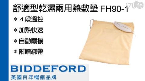 只要 549 元 (含運) 即可享有原價 899 元 【BIDDEFORD】舒適型乾濕兩用熱敷墊 FH90H1