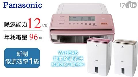 【Panasonic 國際牌】1級節能 12公升高效除濕機 F-Y24