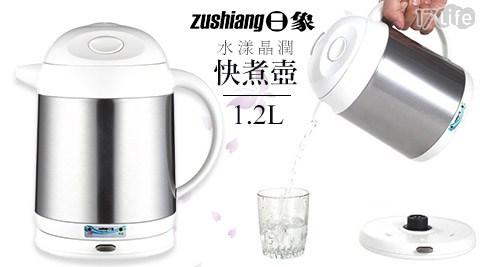 【日象】1.2L水漾晶潤快煮壺 ZOI-2120SD