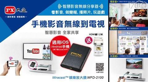 【PX大通】智慧影音無線分享器(娛樂放大鏡) WFD-2100 (送H