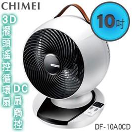 【CHIMEI奇美】10吋DC扇觸控3D擺頭遙控循環扇 DF-10A0
