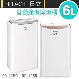 【HITACHI日立】6公升自動適濕除濕機 RD-12BQ/RD-12