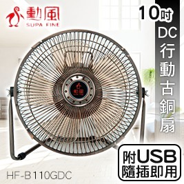 【勳風】10吋DC行動古銅扇 HF-B110GDC