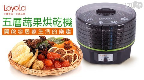 【LoyoLa】5層蔬果烘乾機/乾果機 HL-1080S