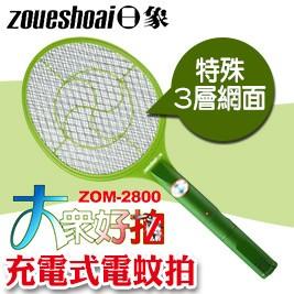 【日象】充電式大型電蚊拍 ZOM-2800