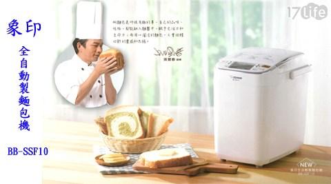 【ZOJIRUSHI 象印】【ZOJIRUSHI 象印】全自動製麵包機