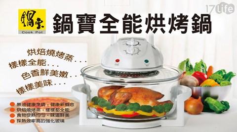 【鍋寶】9.5L旋風式全能烘烤鍋 CO-1880-D
