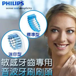 【PHILIPS飛利浦】敏感牙齒專用音波牙刷刷頭 標準型HX6053