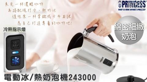 【PRINCESS荷蘭公主】電動冰/熱奶泡機 243000