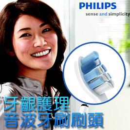 【PHILIPS飛利浦】牙齦護理刷頭標準型(一盒3支入)HX9033