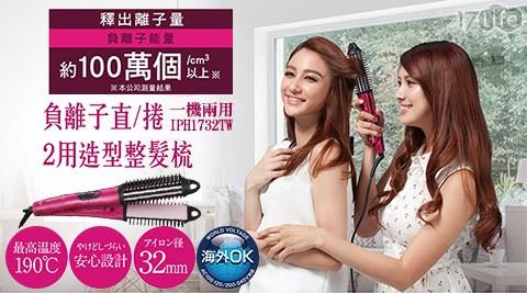只要1,990元(含運)即可享有【TESCOM】原價2,590元負離子直/捲髮器一機兩用(IPH1732TW)1台,享1年保固!