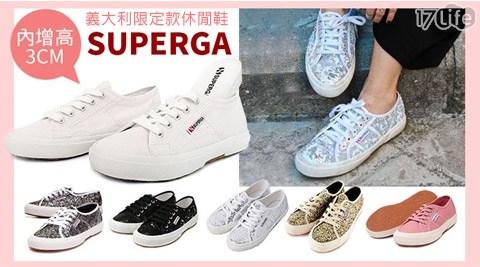 Superga義大利限定款休閒鞋