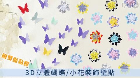 平均最低只要 30 元起 (含運) 即可享有(A)3D立體蝴蝶/小花裝飾壁貼 2組(B)3D立體蝴蝶/小花裝飾壁貼 4組(C)3D立體蝴蝶/小花裝飾壁貼 8組(D)3D立體蝴蝶/小花裝飾壁貼 16組