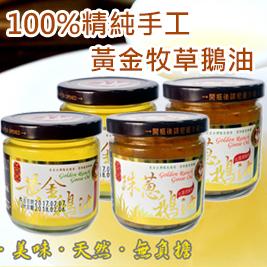 100%精純手工黃金牧草鵝油
