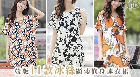 平均最低只要129元起(含運)即可享有韓版冰絲顯瘦修身連衣裙2件/3件,11款可選。