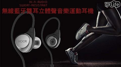 【魔耳】MOOR DR4 無線藍牙雙耳立體聲音樂運動耳機